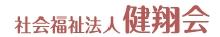 社会福祉法人 健翔会