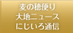 麦の穂便り/大地ニュース/にじいろ通信