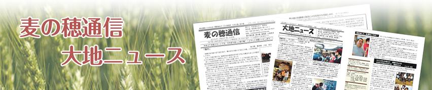 麦の穂通信,大地ニュース_修正部品(ol)_03