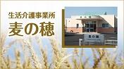 生活介護事業所「麦の穂」